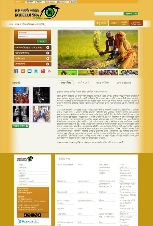 Kurigram NGOs