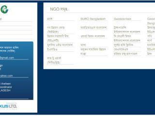 NGO Portal Nilphamari